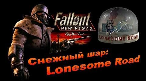 Fallout New Vegas - Снігова куля Lonesome Road
