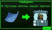 FoS recipe Костюм инженера