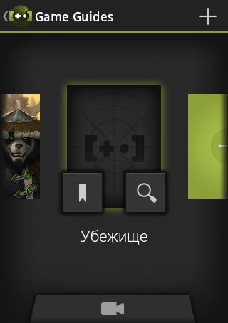 Fylhtq/Убежище в Game Guides