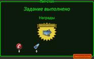 FoS Пит-стоп Награды