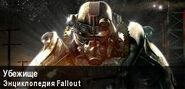 Ru FalloutWiki Banner 4