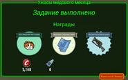 FoS Ужасы медового месяца Награды