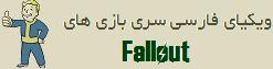 ویکی Persian Fallout