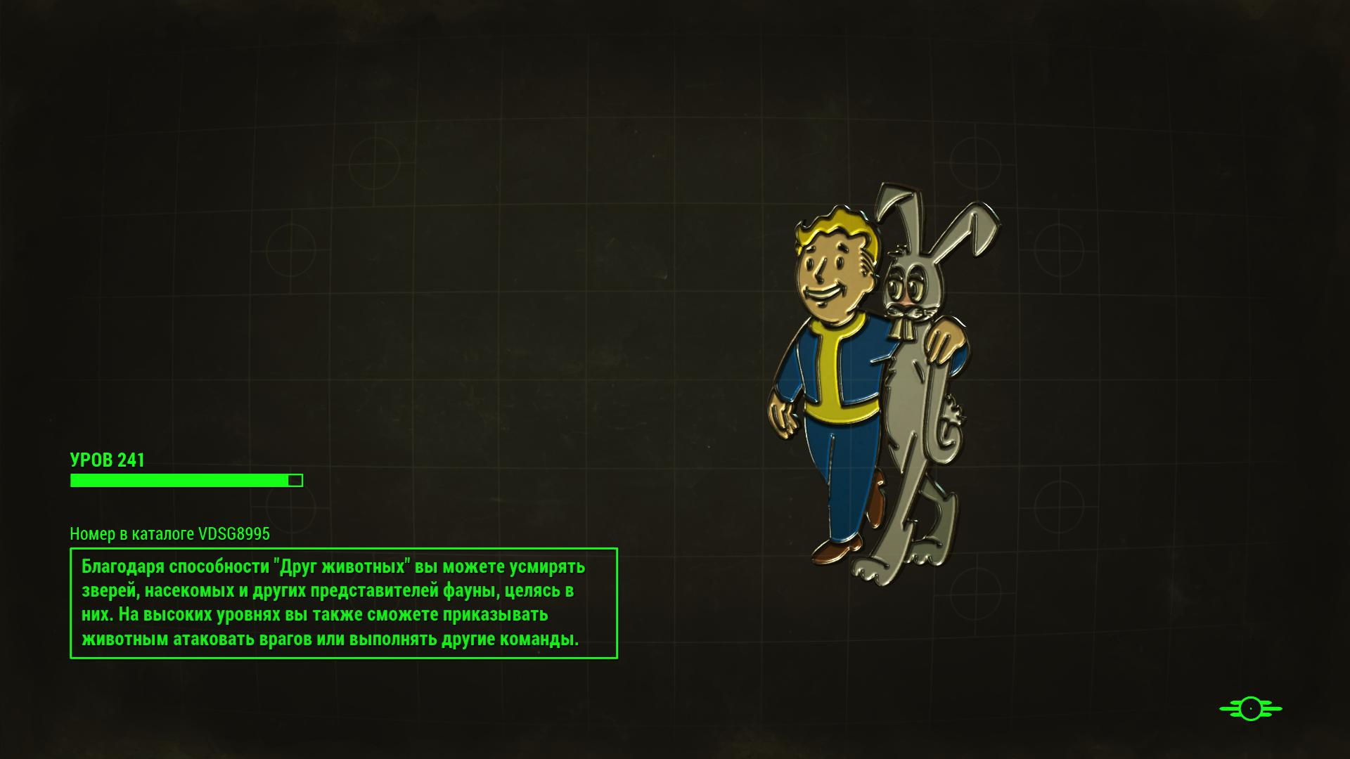 Друг животных (Fallout 4)
