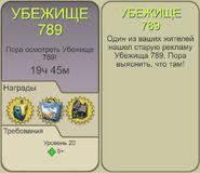 FoS Убежище 789 Карта