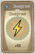 FoS Power Card ru