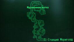 Логово Муравьиной Матки FO3.jpg