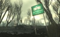FO3PL Misc location 2