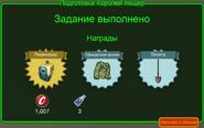 FoS Подготовка Королей пещер E Награды