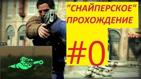 "NAXRUVaaK/Fallout 4 ""Снайперское"" прохождение"