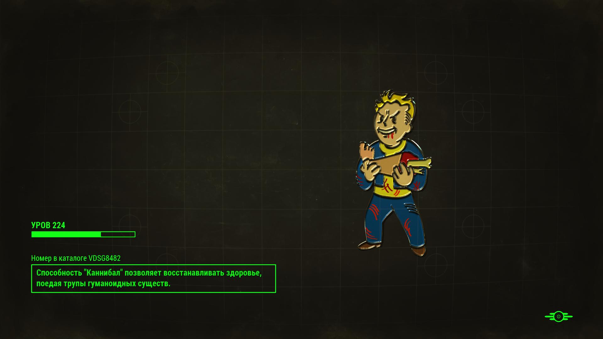 Каннибал (Fallout 4)