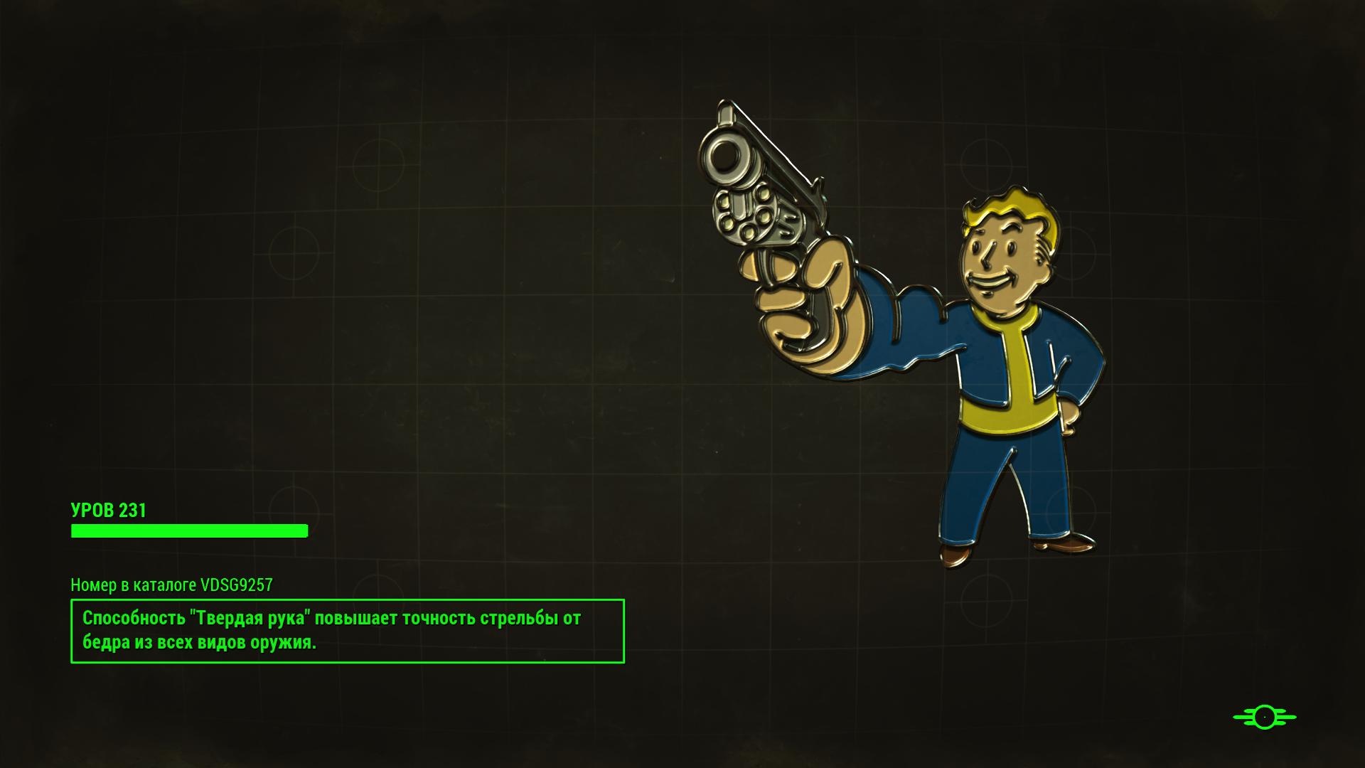 Твёрдая рука (Fallout 4)