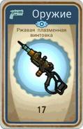 FoS card Ржавая плазменная винтовка