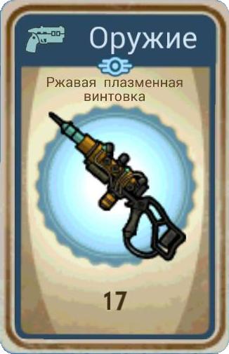 Ржавая плазменная винтовка