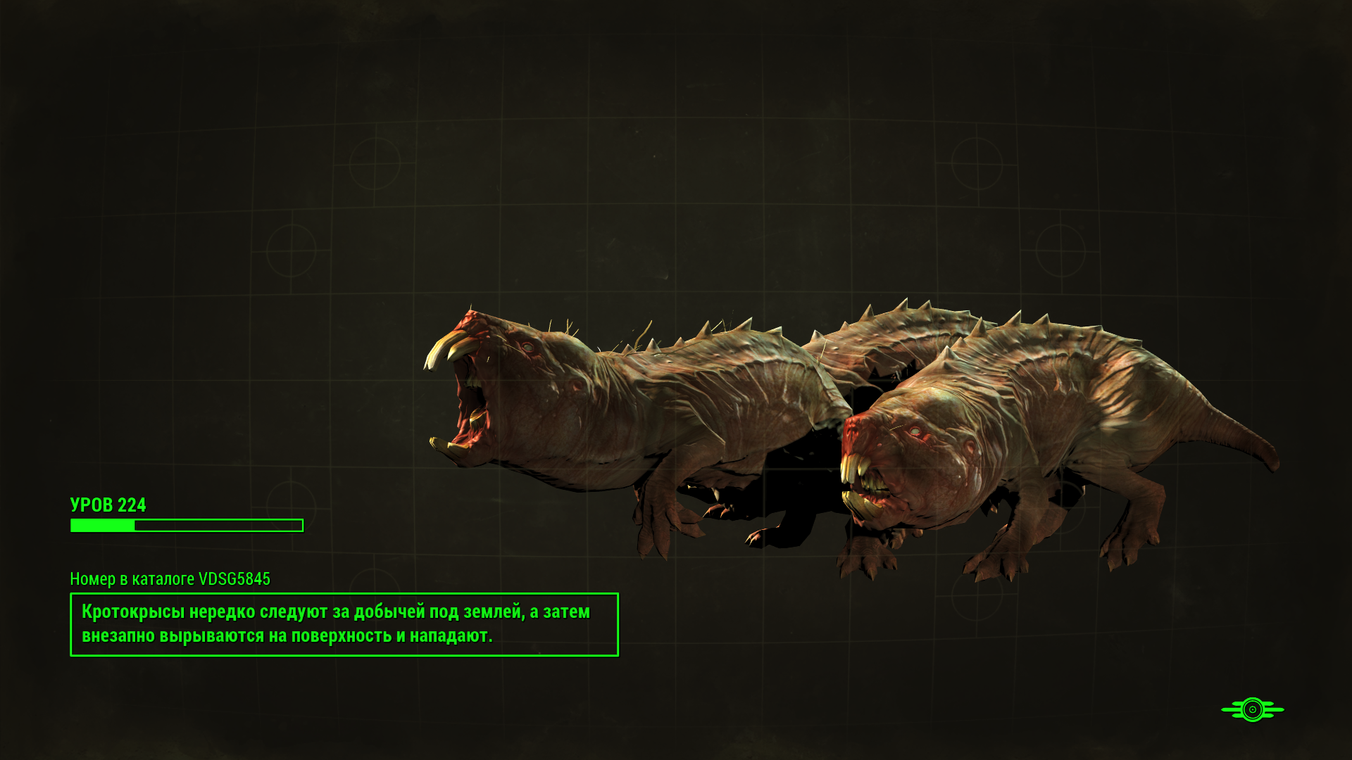 Кротокрыс (Fallout 4)