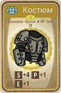 FoS card Силовая броня X-01 тип IV
