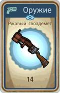FoS card Ржавый гвоздемёт