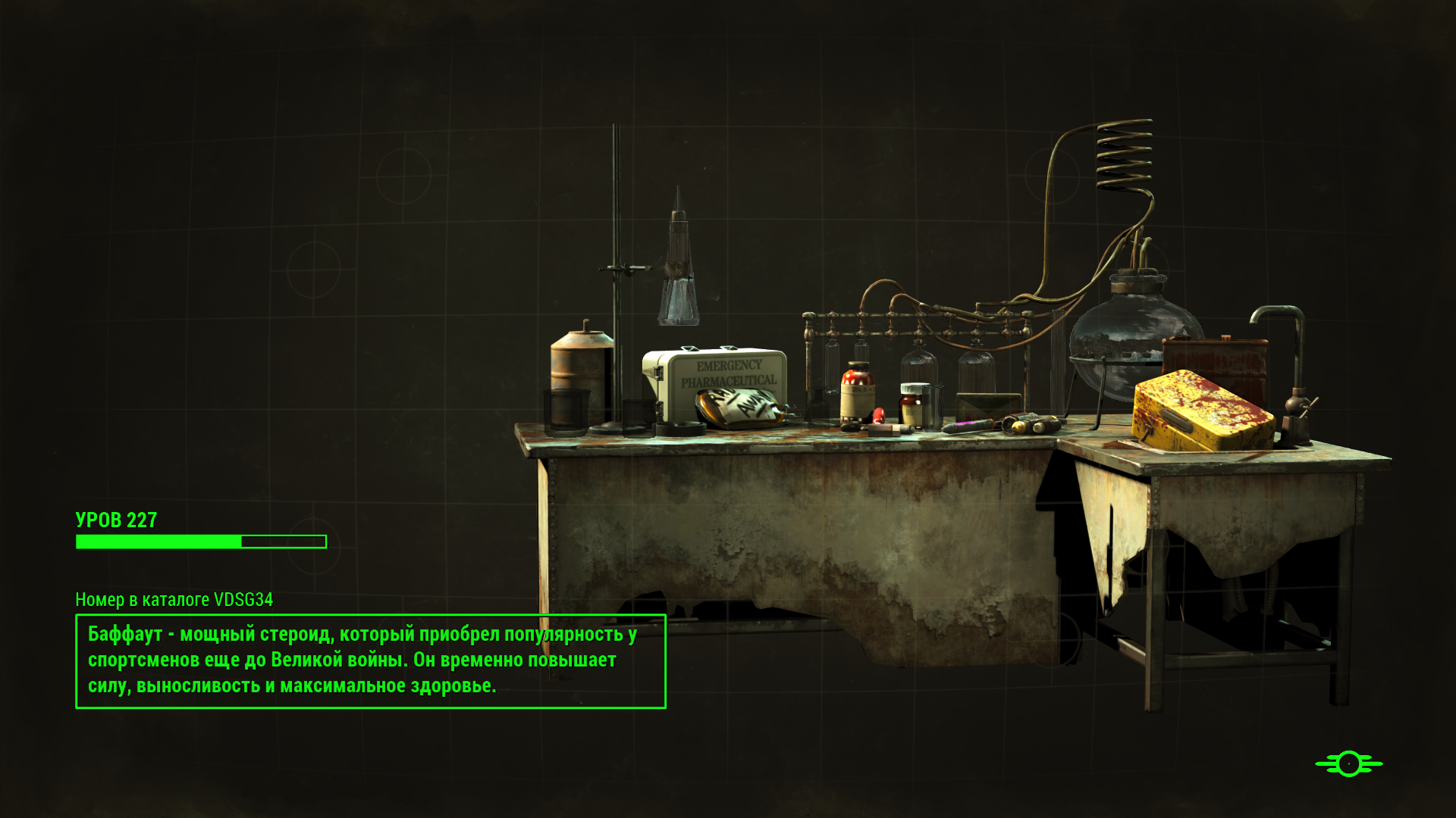 Баффаут (Fallout 4)