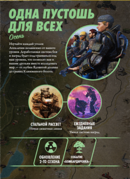 FO76OWFA One Wasteland For All (banner ru).png