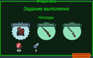 FoS Вторая лига Награды