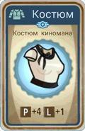 FoS card Костюм киномана