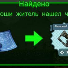 FoS recipe Лазерный пистолет.jpg