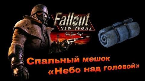 Fallout NV-Спальный мешок «Небо над головой»