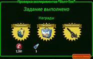 FoS Проверка экспериментов «Волт-Тек» A Награды