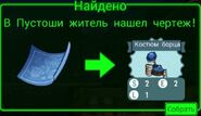 FoS recipe Костюм борца