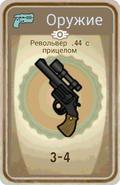 FoS card Револьвер .44 с прицелом