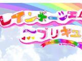 Rainbow Gem Blast!~Pretty Cure!