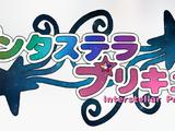 Interstellar! Pretty☆Cure