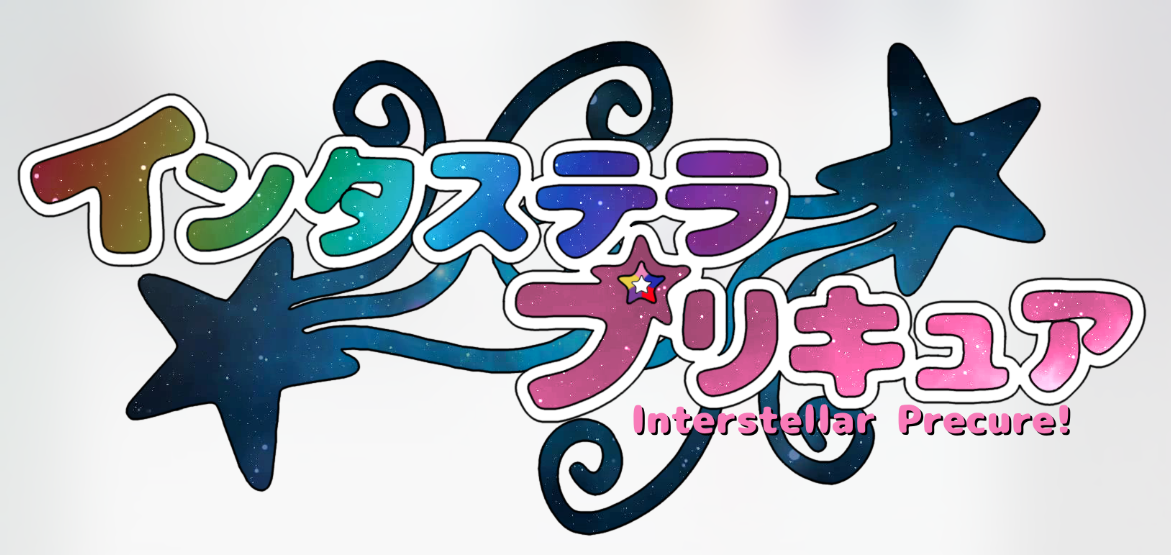 Interstellar! Pretty☆Cure Logo.png