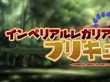 Imperial Regalia Pretty Cure