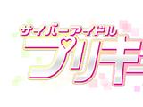 Cyber Idol Pretty Cure