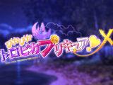 PikaPika Tropica Pretty Cure X!