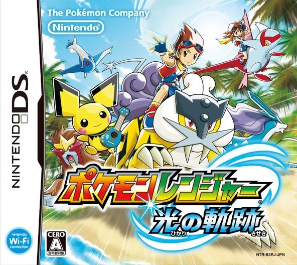 PokemonRanger3Cover.jpg