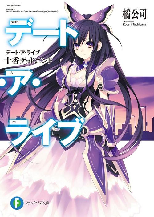 Date A Live (Light Novel and Manga)