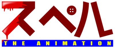 Spell THE ANIMATION (logo).png
