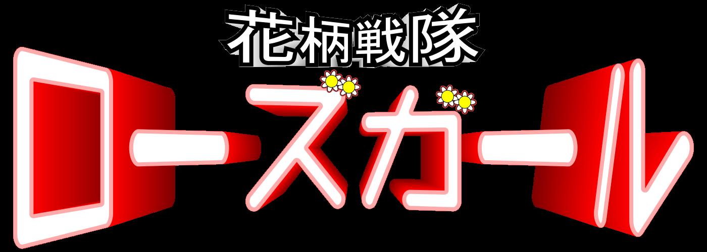 Kahei Sentai Rosegirl