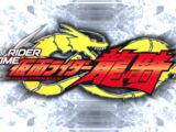 Rider Time: Kamen Rider Dragon Knight