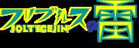 Jolt Icejin - logo.png