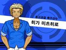 Danganronpa Another - Mitsuhiro Higa - Talent Introduction.png