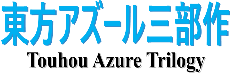 Touhou Azure Trilogy