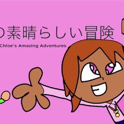 Chloe's Amazing Adventures