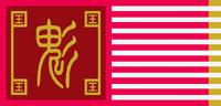 Mei dynasty flag.png