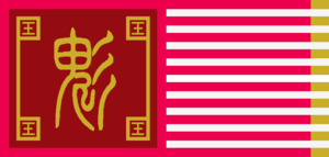 Mei dynasty flag.png