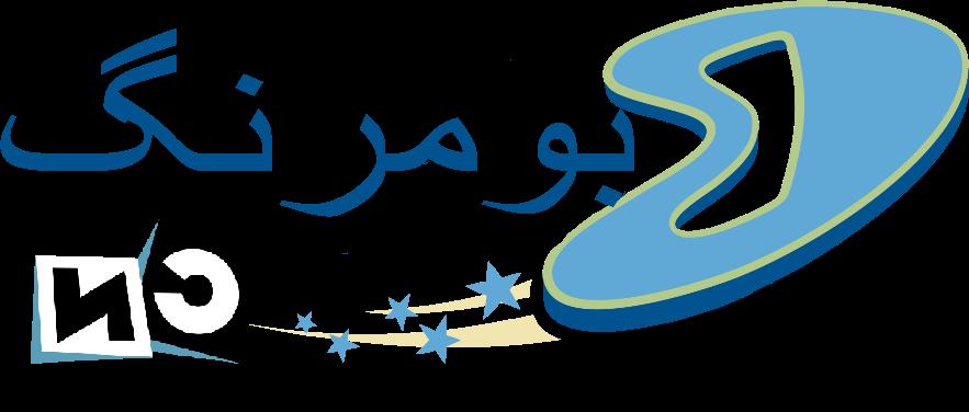 Boomerang Farsi