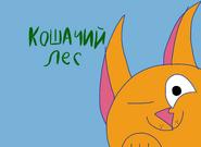 Кошачий лес постер-Коша