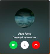 Амс званок